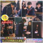 arisa20190129 愛里紗スカッとジャパン初仕事