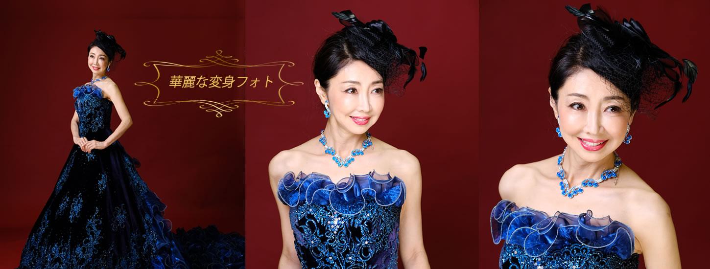 横田美恵子