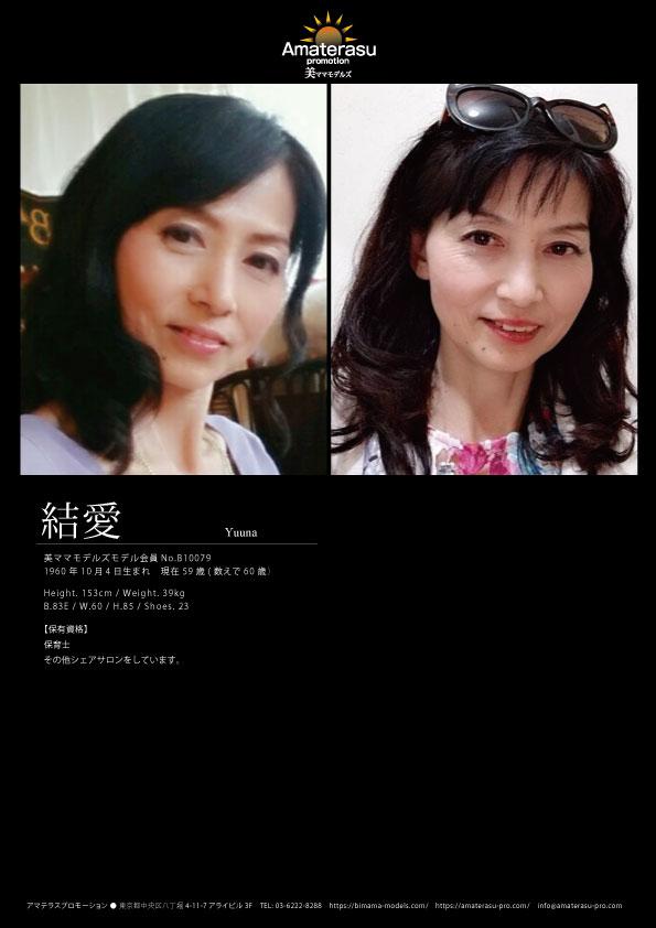 B10079 結愛(ゆうな)
