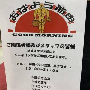 手塚紀子 おはよう筋肉
