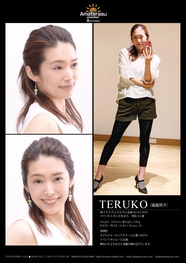 美ママモデルズ b10096 TERUKO 美ママ マダム 綺麗な女性 ダンサー ウィーキング 撮影代行 アマテラスプロモーション モデル事業部
